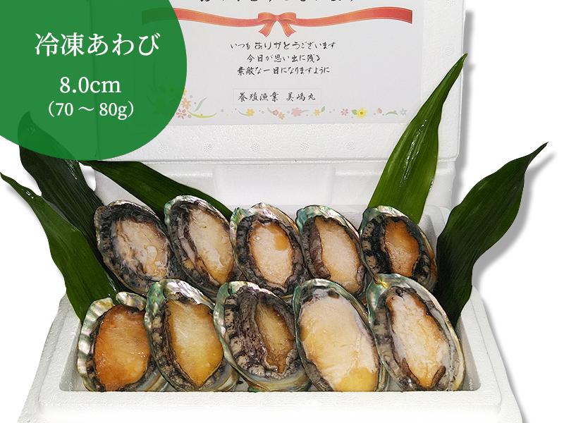 冷凍あわび(8cmサイズ 1個)
