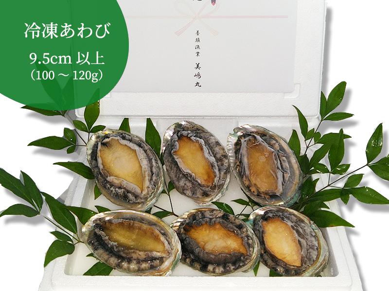 冷凍あわび(9.5cm以上 1個)