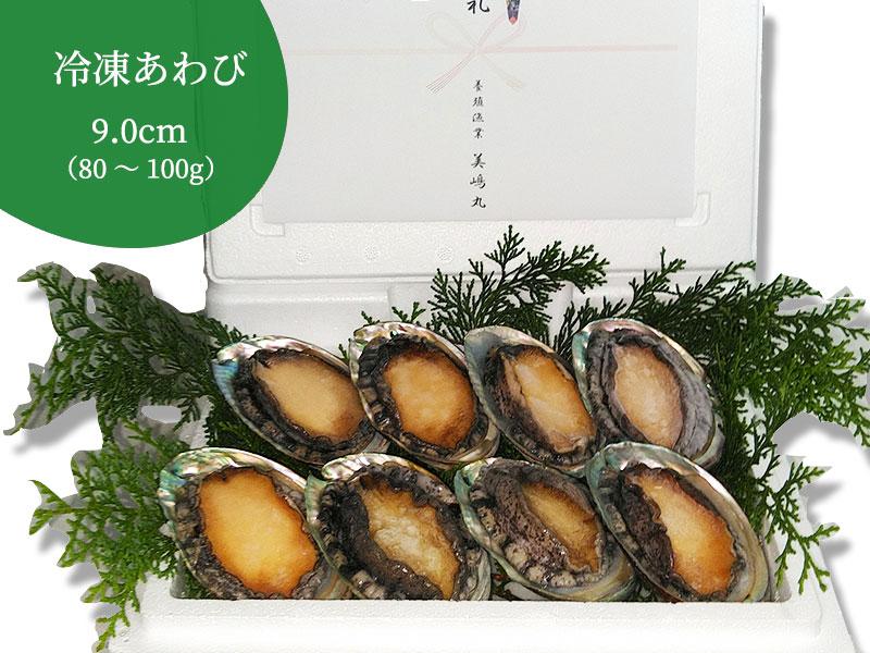 冷凍あわび(9cmサイズ 1個)